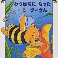 絵本「みつばちになったプーさん」の表紙