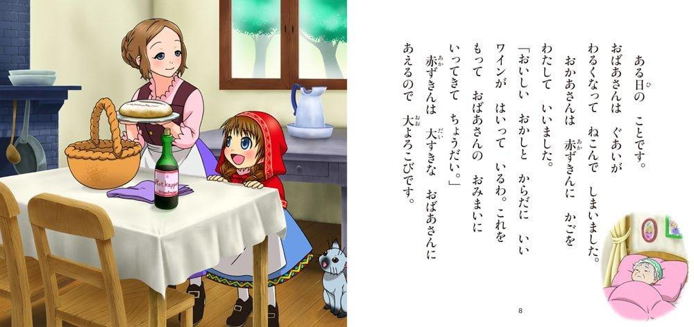 絵本「赤ずきん」の一コマ3