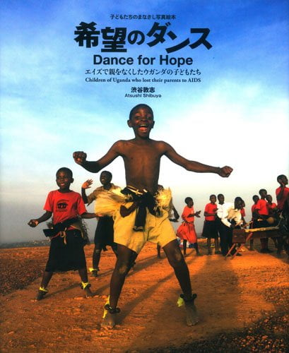 絵本「希望のダンス エイズで親をなくしたウガンダの子どもたち」の表紙