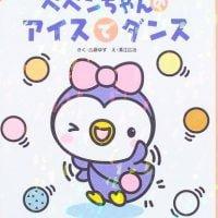 絵本「ペペンちゃんのアイスでダンス」の表紙