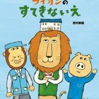 絵本「ライオンのすてきないえ」の表紙