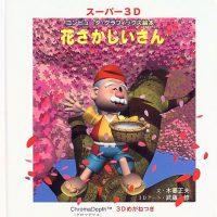 絵本「花さかじいさん スーパー3D」の表紙