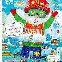 絵本「センスええこにそだつ本やで~! ニャゴまるの ゆき!ゆき~!! スキーランド」の表紙
