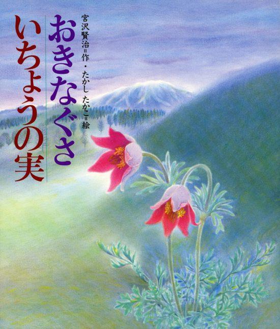絵本「おきなぐさ・いちょうの実」の表紙
