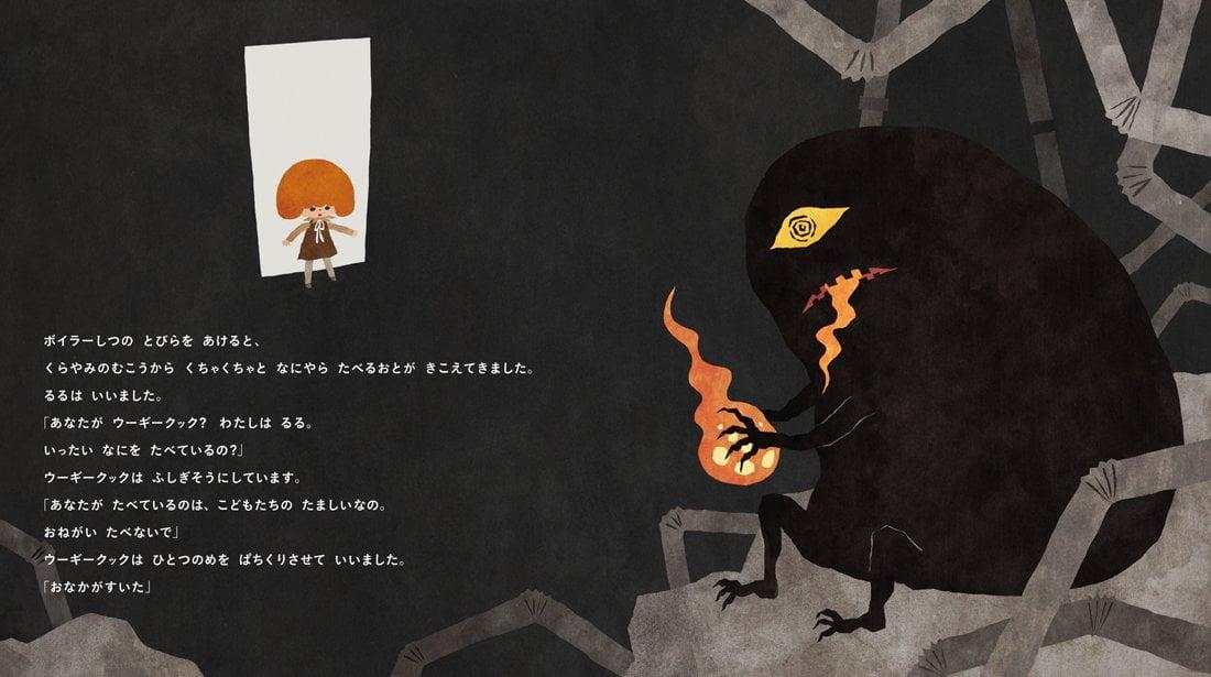 絵本「ウーギークックのこどもたち」の一コマ4