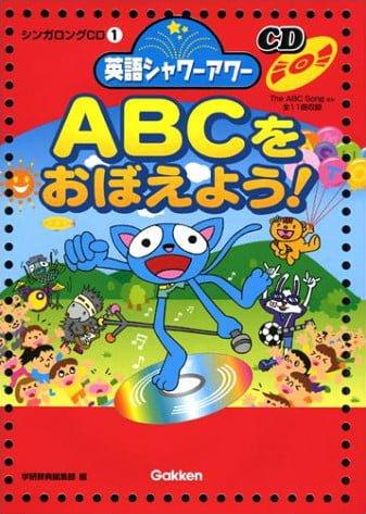 絵本「ABCをおぼえよう!」の表紙