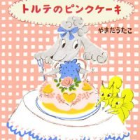 絵本「トルテのピンクケーキ」の表紙