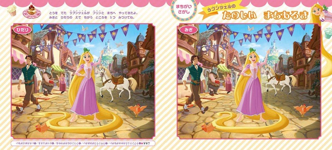 絵本「ディズニープリンセス あいうえお」の一コマ22