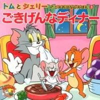 絵本「トムとジェリー アニメおはなしえほん3 ごきげんなディナー」の表紙