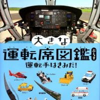 絵本「大きな運転席図鑑ぷらす 運転手はきみだ!」の表紙