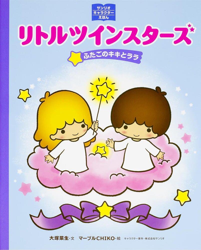 絵本「サンリオキャラクターえほん リトルツインスターズ ふたごのキキとララ」の表紙