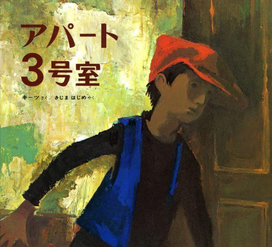 絵本「アパート3号室」の表紙