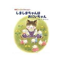 絵本「しましまちゃんはおにいちゃん」の表紙