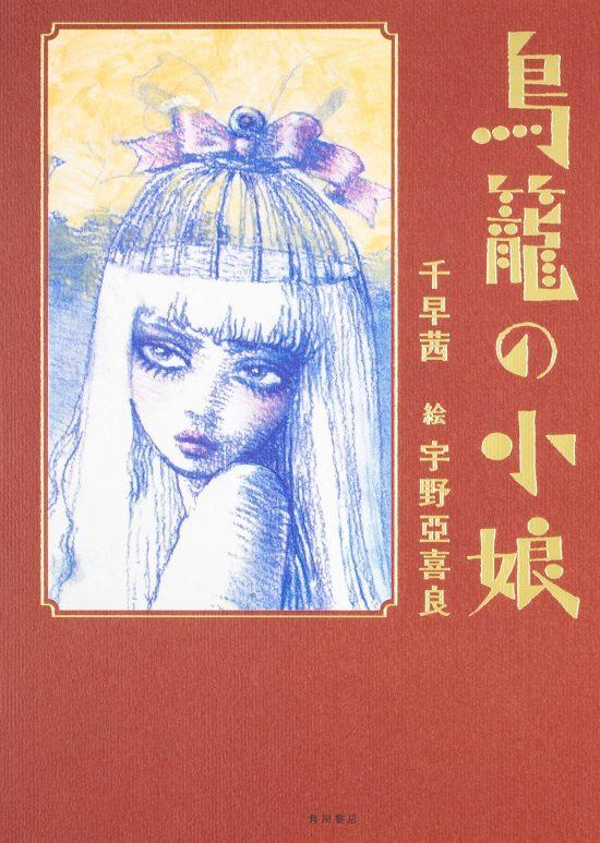 絵本「鳥籠の小娘」の表紙