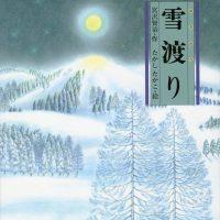 絵本「雪渡り」の表紙