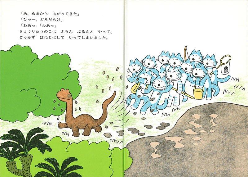 絵本「11ぴきのねこ どろんこ」の一コマ