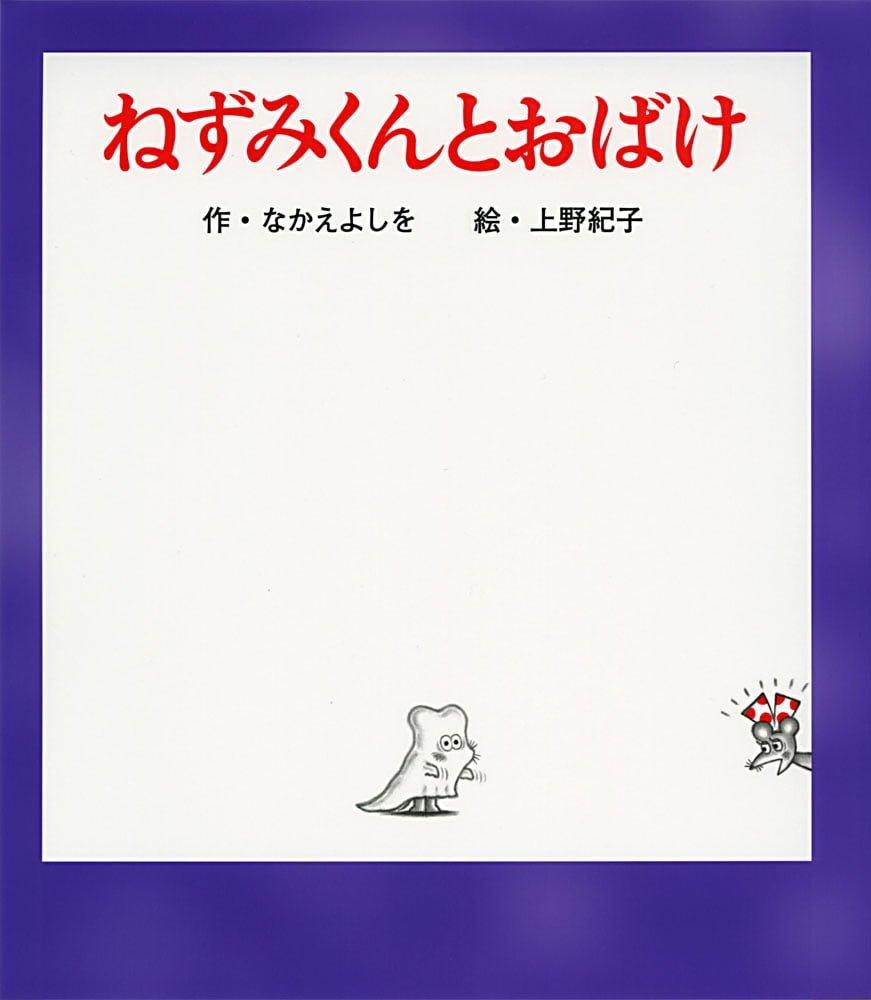 絵本「ねずみくんとおばけ」の表紙