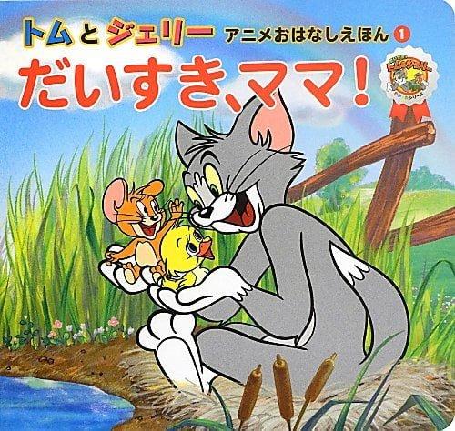 絵本「トムとジェリー アニメおはなしえほん1 だいすき、ママ!」の表紙