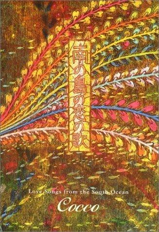 絵本「南の島の恋の歌」の表紙