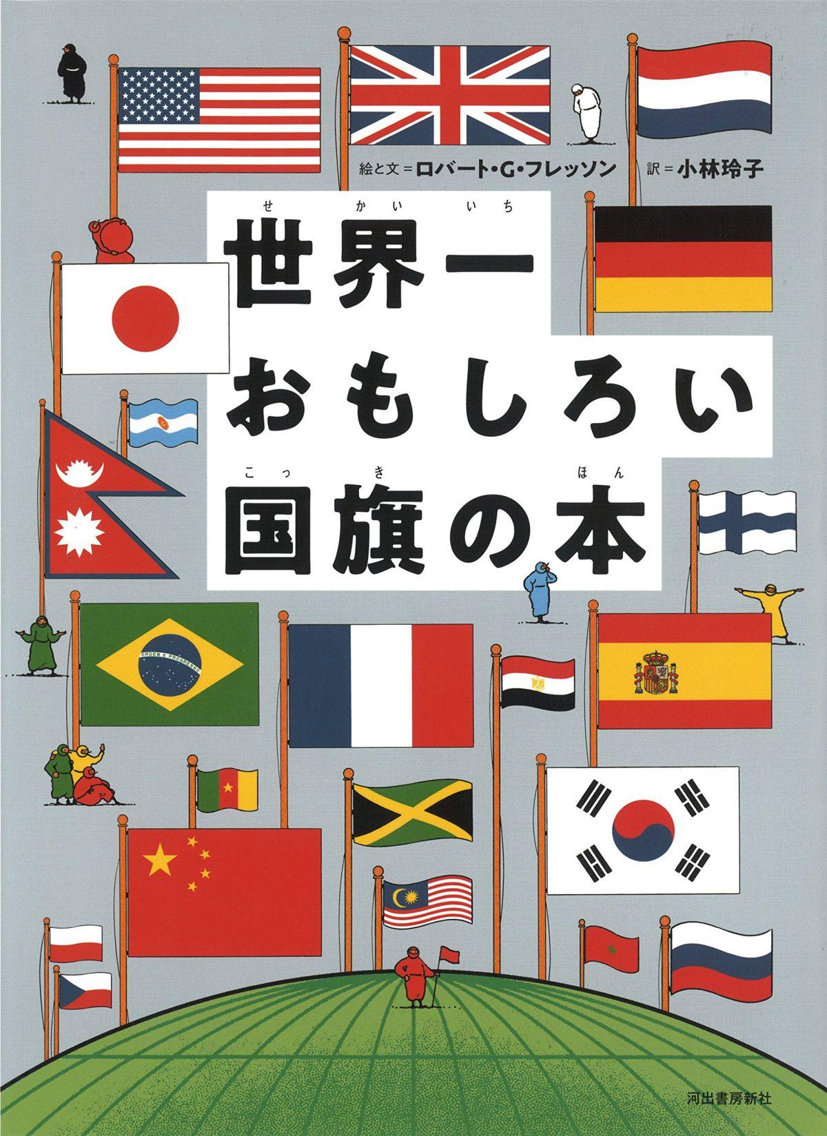 絵本「世界一おもしろい国旗の本」の表紙