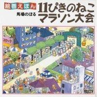 絵本「絵巻えほん 11ぴきのねこマラソン大会」の表紙