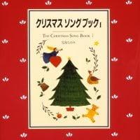 絵本「クリスマスソングブックⅠ」の表紙