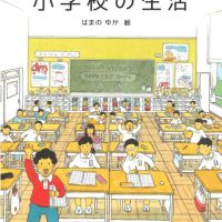絵本「小学校の生活」の表紙