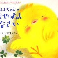絵本「ぴよちゃんのおやすみなさい」の表紙