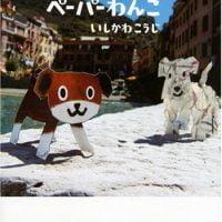 絵本「世界を旅するペーパーわんこ」の表紙