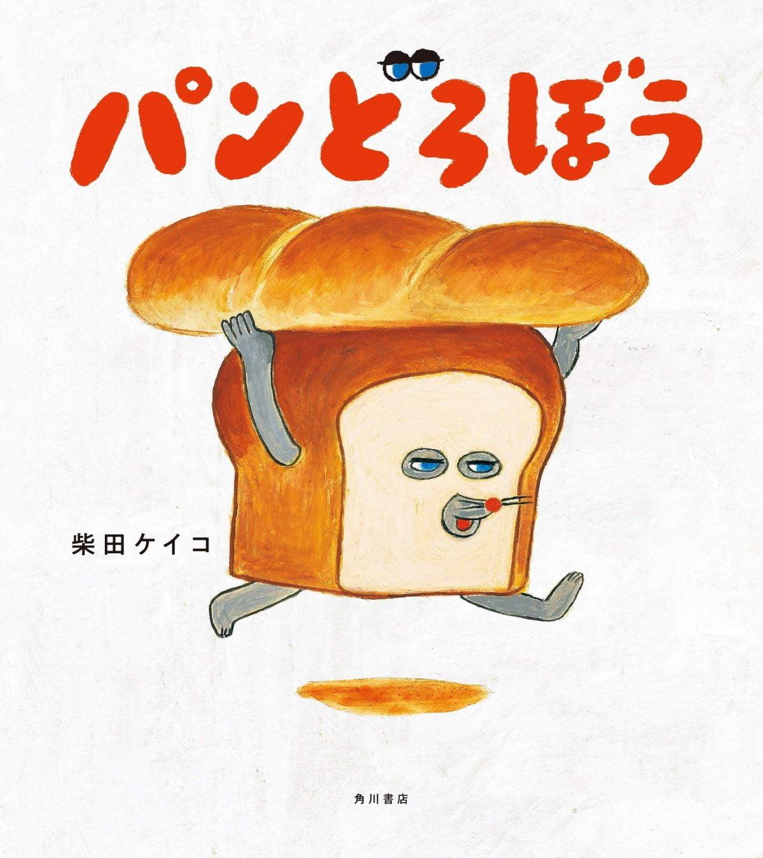 絵本「パンどろぼう」の表紙