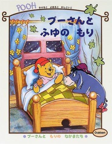絵本「プーさんとふゆのもり」の表紙