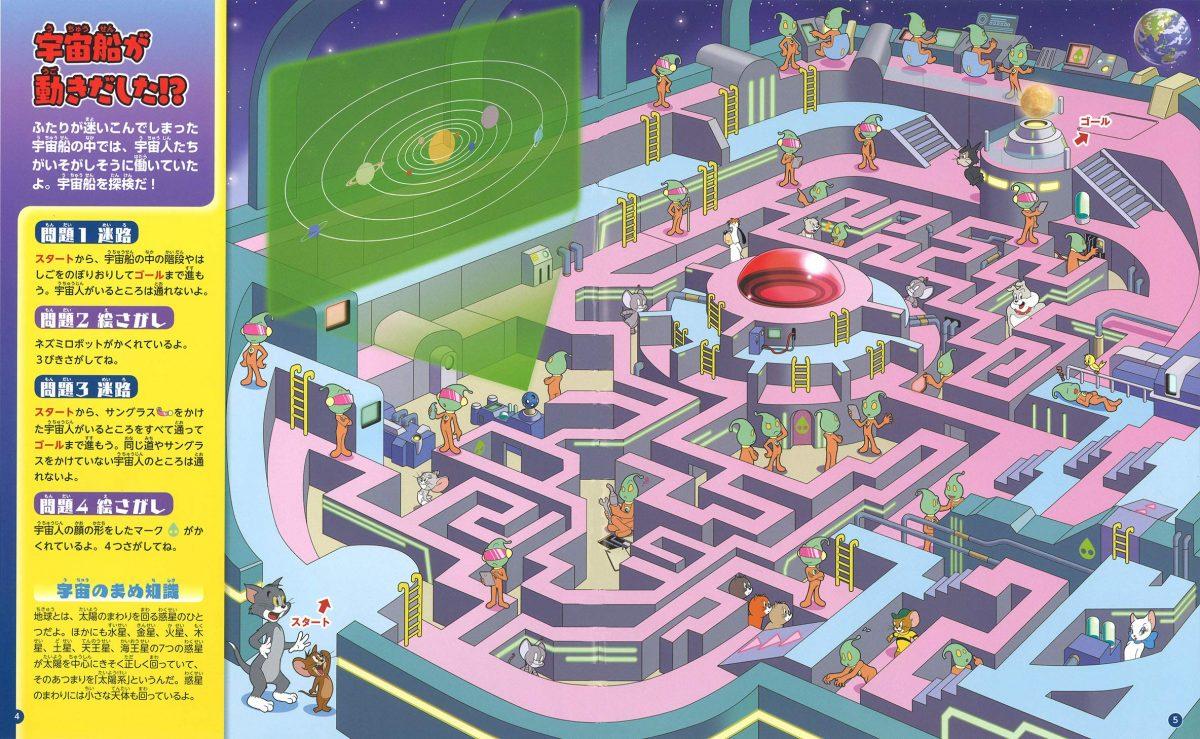 絵本「トムとジェリーの宇宙の迷路」の一コマ