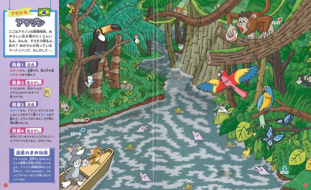 絵本「トムとジェリーの世界遺産の迷路」の一コマ2