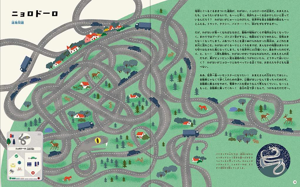 絵本「環境破壊モンスターから地球を救おう!」の一コマ2