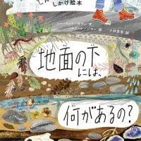 絵本「地球のまんなかまでどんどんのびるしかけ絵本 地面の下には、何があるの?」の表紙