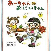 絵本「あーちゃんのおにいちゃん」の表紙