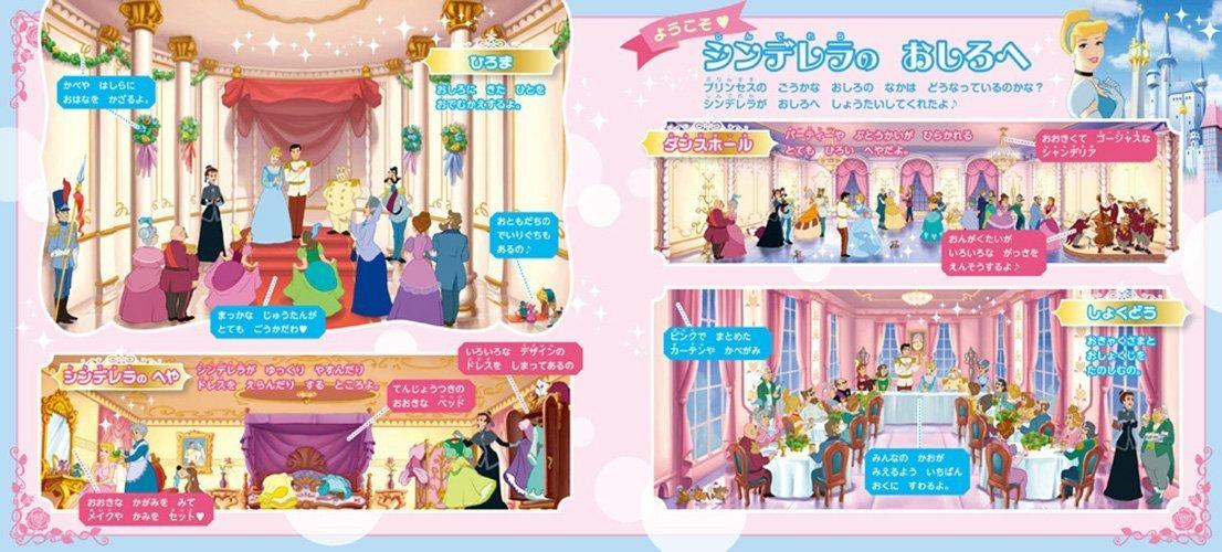 絵本「ディズニープリンセス あいうえお」の一コマ20