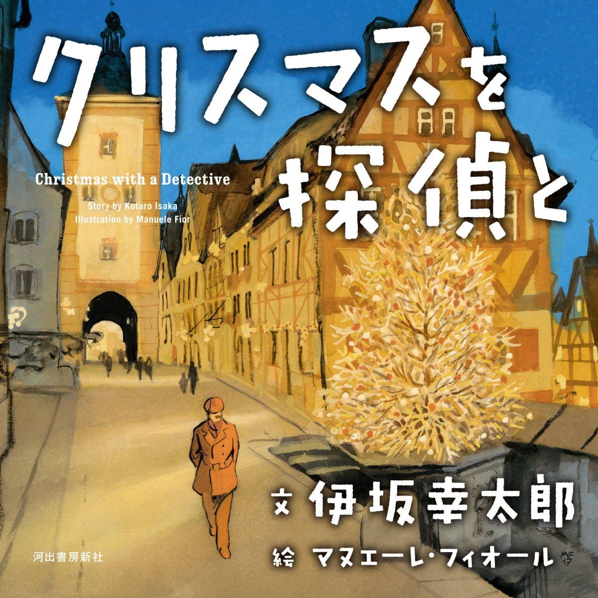 絵本「クリスマスを探偵と」の表紙