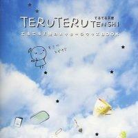 絵本「TERU TERU TENSHI てるてる天使のメッセージグッズBOOK」の表紙