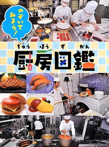 絵本「厨房図鑑」の表紙