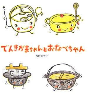 絵本「でんきがまちゃんとおなべちゃん」の表紙
