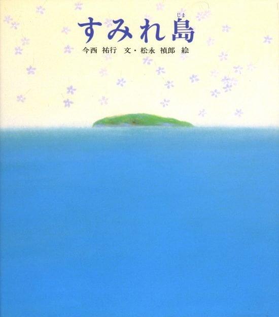 絵本「すみれ島」の表紙