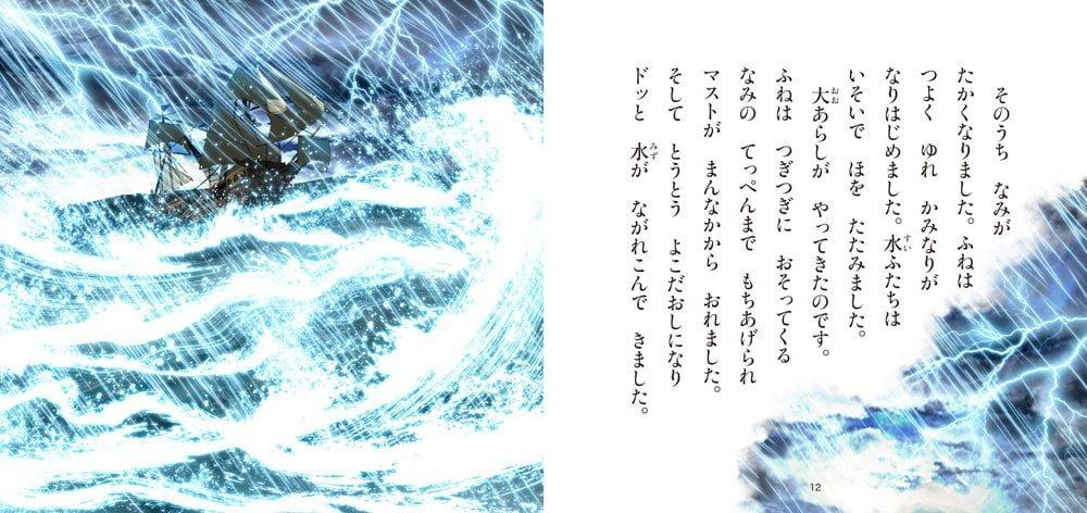 絵本「にんぎょひめ」の一コマ5