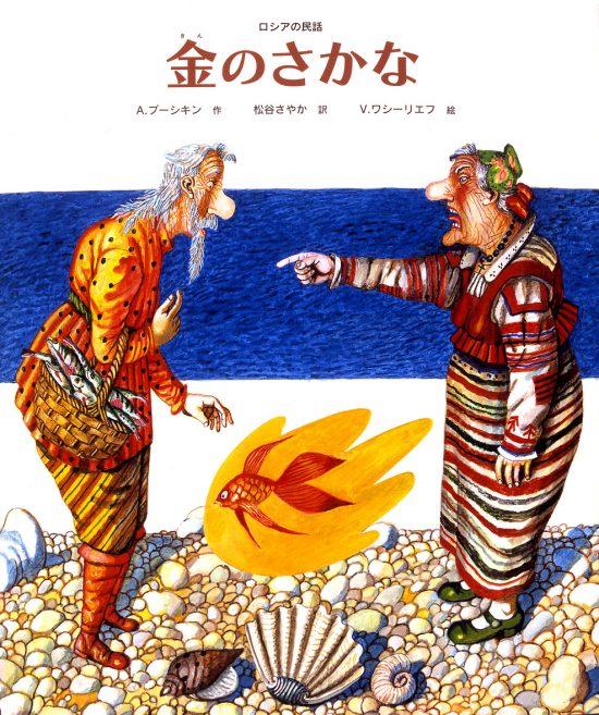 絵本「金のさかな」の表紙
