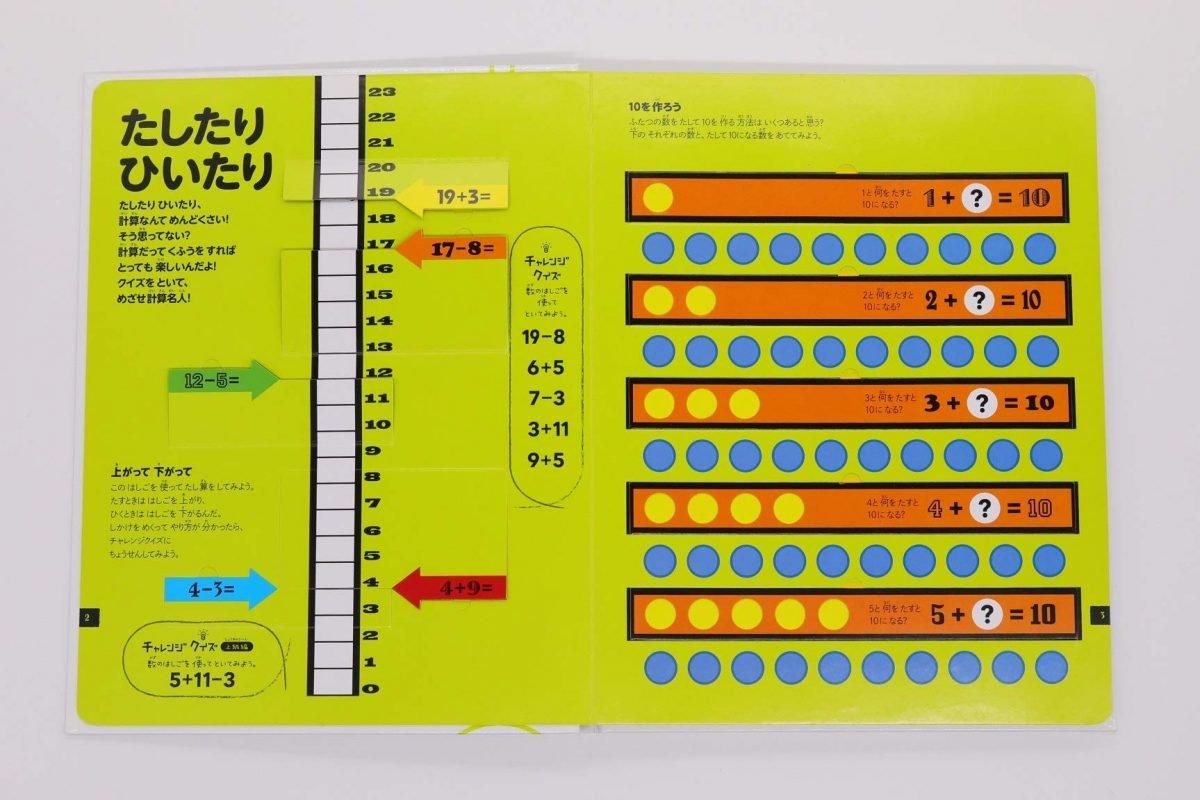 絵本「さわって学べる算数図鑑」の一コマ4