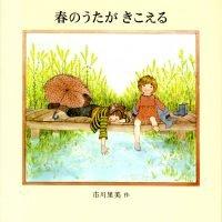 絵本「春のうたがきこえる」の表紙