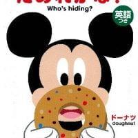 絵本「ミッキーの のりもの だいすき だあれかな? 英語つき」の表紙