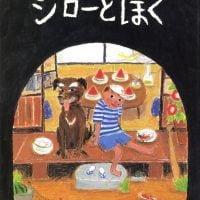 絵本「ジローとぼく」の表紙