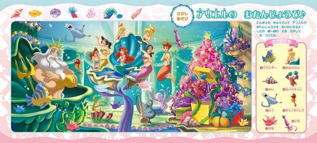 絵本「ディズニープリンセス あいうえお」の一コマ21