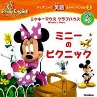 絵本「ミッキーマウス クラブハウス ミニーのピクニック ストーリーブック」の表紙